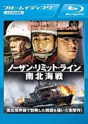 【Blu-ray】ノーザン・リミット・ライン 南北海戦