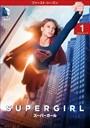 SUPERGIRL/スーパーガール <ファースト・シーズン> Vol.1