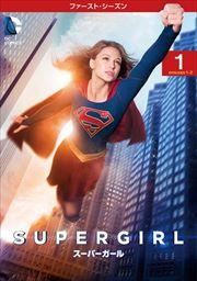 SUPERGIRL/スーパーガール <ファースト・シーズン>セット