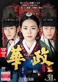 華政[ファジョン]<テレビ放送版> 第31巻