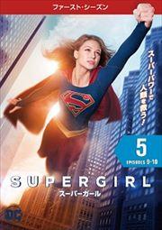 SUPERGIRL/スーパーガール <ファースト・シーズン> Vol.5