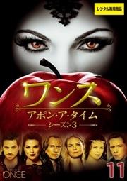 ワンス・アポン・ア・タイム シーズン3 Vol.11