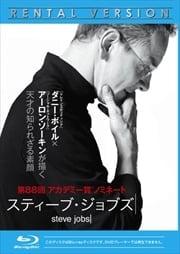 【Blu-ray】スティーブ・ジョブズ