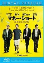 【Blu-ray】マネー・ショート 華麗なる大逆転