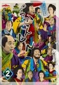 NHK 木曜時代劇 ちかえもん 2
