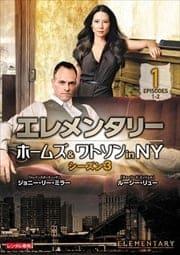 エレメンタリー ホームズ&ワトソン in NY シーズン3セット