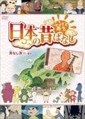 ふるさと再生 日本の昔ばなし パート2 4巻 (耳なし芳一 ほか)