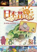 ふるさと再生 日本の昔ばなし パート2 5巻 (ダンダラボッチと大わらじ ほか)