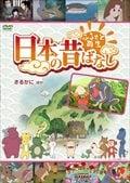 ふるさと再生 日本の昔ばなし パート2 6巻 (さるかに ほか)