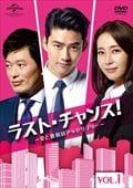 ラスト・チャンス!〜愛と勝利のアッセンブリー〜 Vol.1