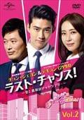 ラスト・チャンス!〜愛と勝利のアッセンブリー〜 Vol.2