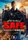 SAFE -カリフォルニア特別救助隊- Vol.6