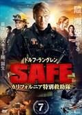 SAFE -カリフォルニア特別救助隊- Vol.7