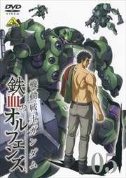 機動戦士ガンダム 鉄血のオルフェンズ vol.05