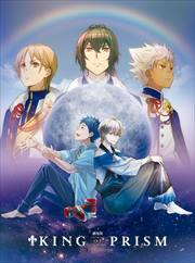 劇場版KING OF PRISM