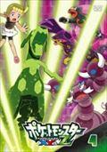 ポケットモンスター XY&Z 第4巻