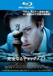 【Blu-ray】完全なるチェックメイト
