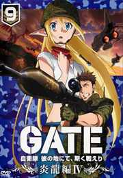GATE 自衛隊 彼の地にて、斯く戦えり vol.9 炎龍編 IV