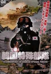韓国特殊部隊 -DOCUMENTARY OF KOREAN SPECIAL FORCES- Disc.1