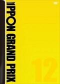 IPPONグランプリ 12