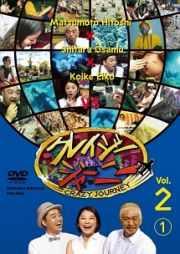 クレイジージャーニー vol.2 1