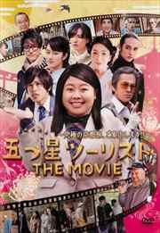 五つ星ツーリスト THE MOVIE 〜究極の京都旅、ご案内します!!〜