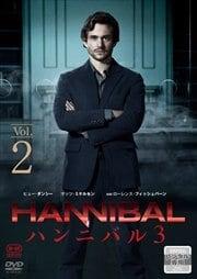 HANNIBAL/ハンニバル シーズン3 VOL.2