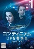 コンティニアム CPS特捜班シーズン2 Vol.1