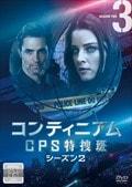 コンティニアム CPS特捜班シーズン2 Vol.3