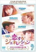 恋するジェネレーション DVD版 Vol.7