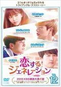 恋するジェネレーション DVD版 Vol.12