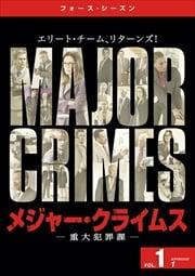 メジャー・クライムス -重大犯罪課-  <フォース・シーズン>セット