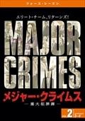 メジャー・クライムス -重大犯罪課-  <フォース・シーズン> Vol.2