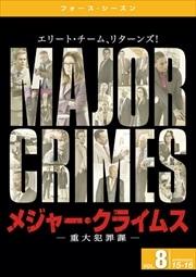 メジャー・クライムス -重大犯罪課-  <フォース・シーズン> Vol.8