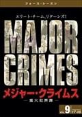 メジャー・クライムス -重大犯罪課-  <フォース・シーズン> Vol.9