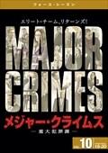 メジャー・クライムス -重大犯罪課-  <フォース・シーズン> Vol.10