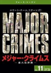 メジャー・クライムス -重大犯罪課-  <フォース・シーズン> Vol.11