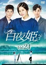 白夜姫 Vol.24