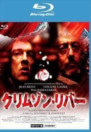 【Blu-ray】クリムゾン・リバー