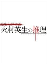 臨床犯罪学者 火村英生の推理 Vol.1