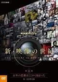 NHKスペシャル 新・映像の世紀