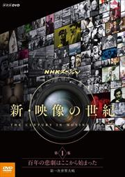 NHKスペシャル 新・映像の世紀 第1集 第一次世界大戦 百年の悲劇はここから始まった