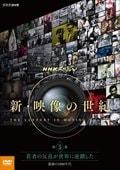 NHKスペシャル 新・映像の世紀 第2集 グレートファミリー 新たな支配者 超大国アメリカの出現