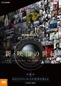 NHKスペシャル 新・映像の世紀 第6集 あなたのワンカットが世界を変える 21世紀の潮流