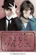 ミュージカル さよならソルシエ Disc.1 本編
