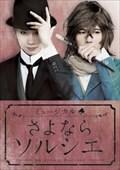 【Blu-ray】ミュージカル さよならソルシエ Disc.2 ボーナスディスク