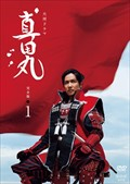 NHK大河ドラマ 真田丸 完全版 1巻