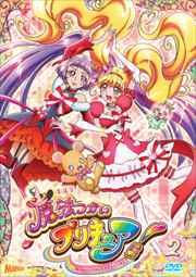 魔法つかいプリキュア! vol.2