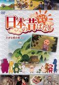 ふるさと再生 日本の昔ばなし パート2 7巻 (小さな栃の実 ほか)