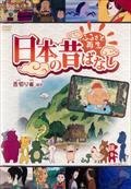 ふるさと再生 日本の昔ばなし パート2 8巻 (舌切り雀 ほか)